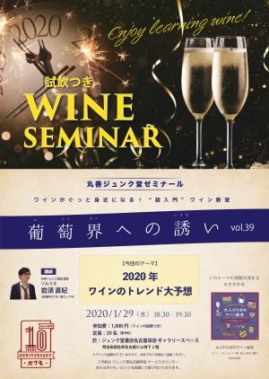 """ワインがぐっと身近になる!""""超入門""""ワイン教室「葡萄界への誘い vol.39」"""