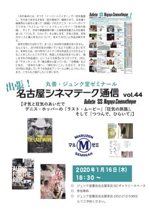 丸善・ジュンク堂ゼミナール 「出張!名古屋シネマテーク通信 vol.44