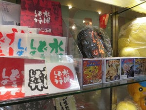 北海道の誇り「水曜どうでしょう」カワイイ「onちゃん」旭川でHTBグッズが買えるのはジュンク堂書店旭川店です