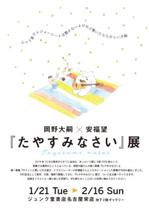 岡野大嗣 × 安福望 『 たやすみなさい 』 展
