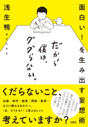 大和出版『だから僕は、ググらない。』刊行記念 浅生鴨さんトーク&サイン会