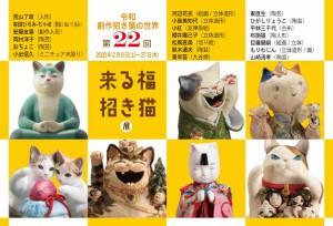 第22回 来る福、招き猫展