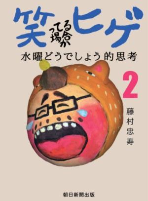 「笑ってる場合かヒゲ 水曜どうでしょう的思考」 藤村忠寿さんトーク&サイン会イベント