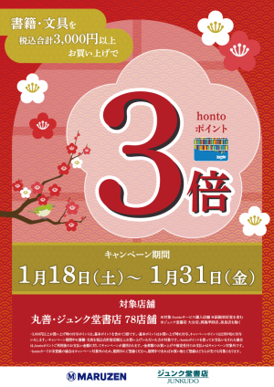 新春ポイントUP!3千円以上お買い上げでhontoポイント3倍【78店舗対象】