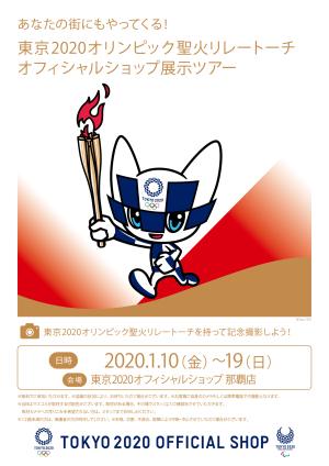 あなたの街にもやってくる!東京2020オリンピック聖火リレートーチオフィシャルショップ展示ツアー