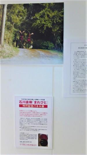 【パネル展】異形の神の写真集『まれびと』フェア