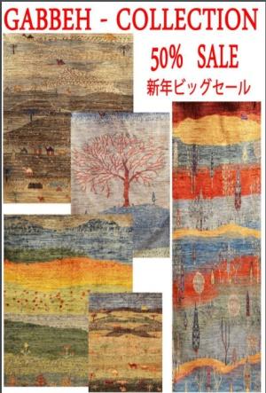 2020年大自然の大地から アートラグ手織りギャッベ展