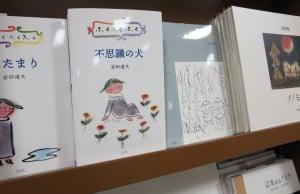 異能の芸術家・岩田道夫の世界