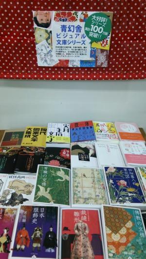 青幻舎&光村推古書院ビジュアル文庫フェア