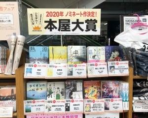 【3F文芸】2020本屋大賞ノミネート作品フェア