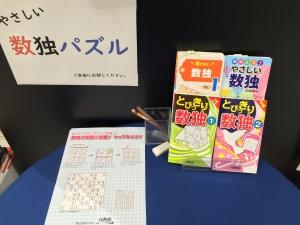 【数独無料体験イベント】