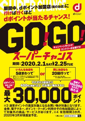 dポイント「GO!GO! スーパーチャンス」キャンペーン(77店舗対象)