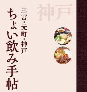 「ちょい飲み手帖 神戸版」Vol.13 発売キャンペーン