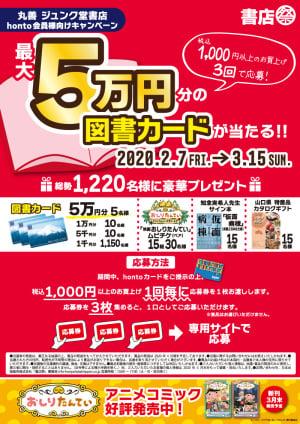 ≪抽選で賞品プレゼント≫ 書店祭 【9店舗対象】