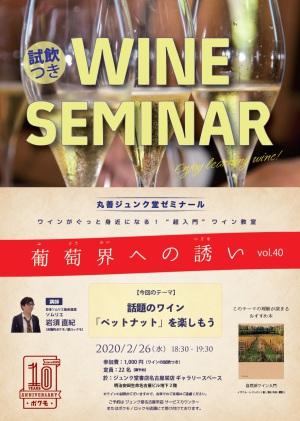 """ワインがぐっと身近になる!""""超入門""""ワイン教室「葡萄界への誘い vol.40」"""