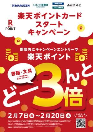 楽天ポイントカードスタートキャンペーン:楽天ポイント3倍(77店舗対象)