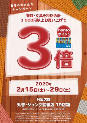 真冬のホカホカキャンペーン:3千円以上お買い上げでhontoポイント3倍【79店舗対象】