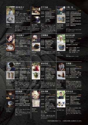 丸善・益子焼の世界  濱田庄司・島岡達三 2人の人間国宝と現代作家展