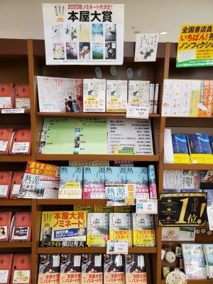2020年本屋大賞ノミネート作品フェア!