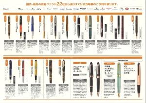 第11回丸善世界の万年筆展 展示即売会-ここから始まる万年筆の世界-
