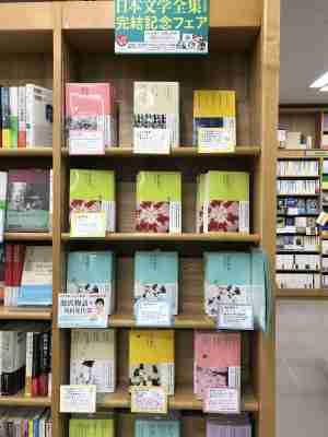 【3F文芸】河出書房新社 日本文学全集完結フェア