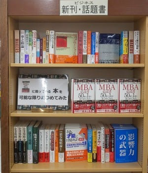 【MBA必読書50冊を1冊にまとめてみた】に載っている本を可能な限り集めてみた