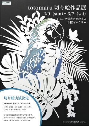 【9F芸術】totomaru切り絵作品展