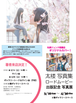 【9F芸術】「太楼写真集 ロードムービー」(芸術新聞社)出版記念写真展