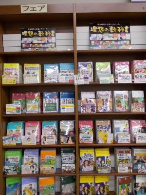 池田書店のマンガでわかるシリーズフェア