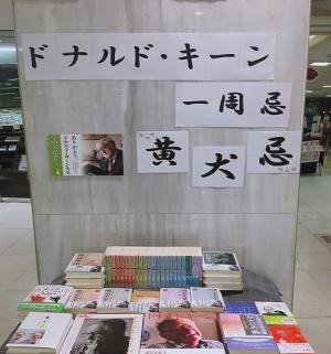 ドナルド・キーン1周忌フェア【黄犬忌】
