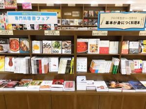 【フェア】柴田書店の専門料理書大展開中です!