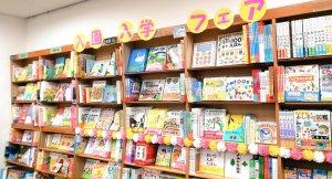 【8F児童書】入園・入学 おめでとうフェア