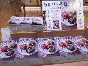 【ミナミ特集】「あまから手帖3月号」発売!