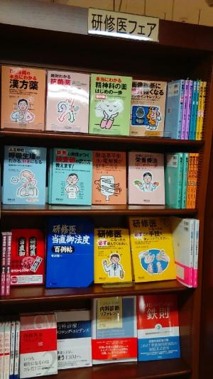 【医学書】研修医フェア2020