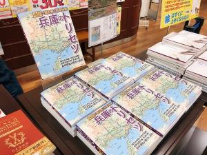 マップエンターテインメント・兵庫のトリセツ、発売中です!