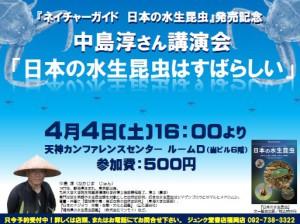 【中止】『ネイチャーガイド 日本の水生昆虫』発売記念 中島淳さん講演会「日本の水生昆虫はすばらしい」