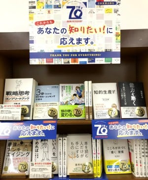 これからもあなたの知りたい!に応えます「日本実業出版社70周年フェア」