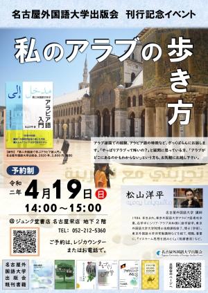 名古屋外国語大学出版会刊行記念イベント「私のアラブの歩き方」