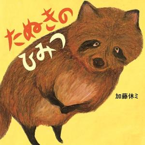 クレヨン画家加藤休ミ 絵本「たぬきのひみつ」(文溪堂)原画展