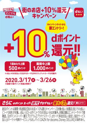街のお店 d払い+10%還元キャンペーン(76店舗対象)
