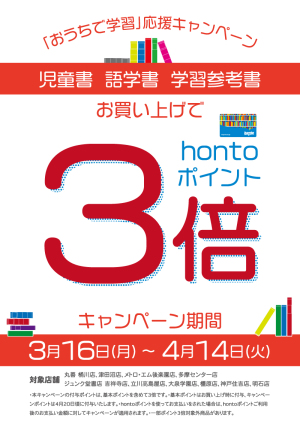 hontoポイント3倍:「おうちで学習」応援キャンペーン(10店舗対象)