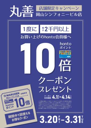 hontoポイント10倍クーポン プレゼントキャンペーン(岡山シンフォニービル店限定)