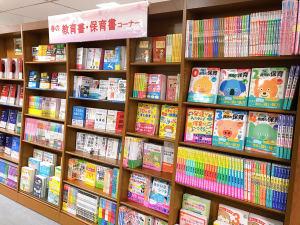 【春の教育書・保育書フェア】