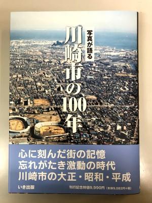 『写真が語る 川崎市の100年』3/20(金)発売!