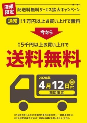 【店頭限定】配送料無料サービス拡大キャンペーン(一部店舗除く)