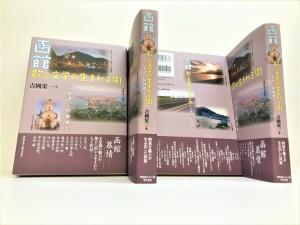 【函館 歌と文学の生まれる街】