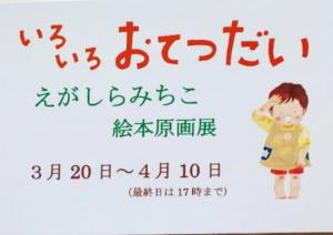 【8F児童書】『いろいろ おてつだい』(小学館)えがしらみちこ 絵本原画展