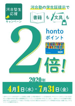 河合塾生限定 hontoポイント2倍【お茶の水店限定】