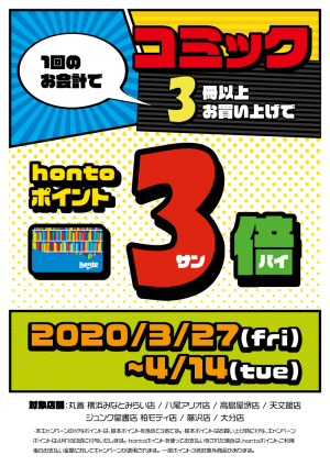 コミック3冊以上お買い上げでhontoポイント3倍キャンペーン(7店舗対象)