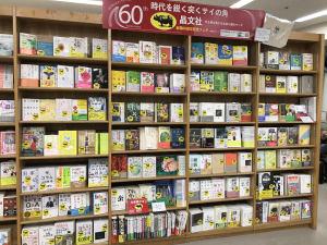 【4F人文】晶文社60周年記念フェア